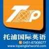 托浦国际英语—哈尔滨专业的少儿英语培训学校