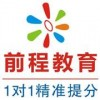武汉高中辅导_武汉高中历史暑假培优_武汉前程教育