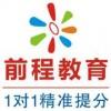 武汉高中辅导_武汉高中地理暑假培优_武汉前程教育