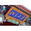 北京大学房地产营销策划高级研修班