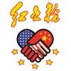 想去美国留学?北京红火轮教育助你圆梦!
