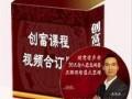 《王紫杰网络创富套装全集》 (226播放)