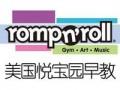 美国本土儿童早期教育品牌——悦宝园 romp n'roll (42播放)