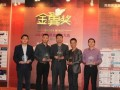 金翼奖2011网易教育大选:年度十大职业教育品牌 (55播放)