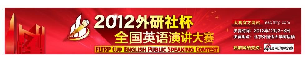 2012外研社全国英语演讲大赛