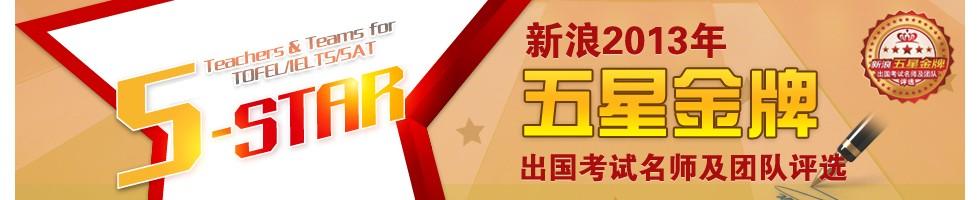 新浪2013五星金牌出国考试名师及团队