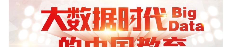 新浪2013年中国教育盛典之年度最具品牌知名度职业培训机构