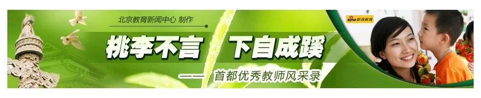 2013年北京市优秀教师