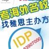 2014教博会上海出国留学教育展