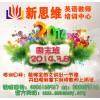 2014年北京新思维少儿英语教师培训中心春季周末班