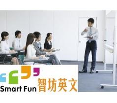 【智坊英语】 职场商务英语课程