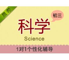 初三科学1对1个性化辅导