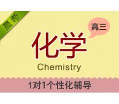 高三化学1对1个性化辅导