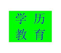 中国地质大学(武汉)成人教育—提升学历工作学习两不误
