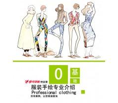 上海服装制版培训