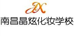 南昌晶炫化妆培训学校