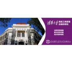清华大学高级工商管理总裁研修班