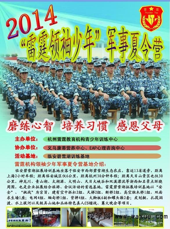 2014雷霆夏令营新1