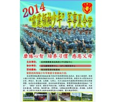 """2014雷霆""""领袖少年""""军事夏令营"""