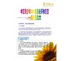 中国青少年360全息关怀体验营--成长在北大