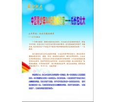 中国青少年360兴趣体验营--成长在北大