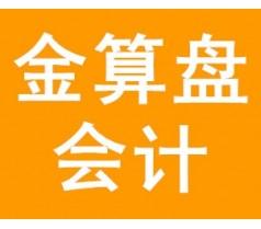 秦皇岛中级会计培训
