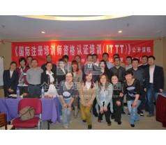 国际注册培训师资格认证培训 上海班