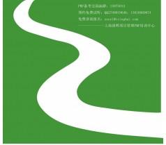 【pmp认证考试】2014年9月PMP考前培训热招中
