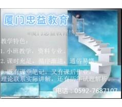 厦门【忠益教育】会计电算化培训--思诺软件教学