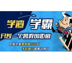 陕西尚学教育2015考研暑期班面授课程