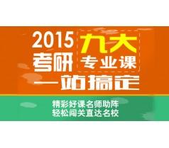 陕西尚学教育2015考研专业课辅导课程