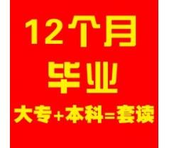 上海自考本科包过 本科实验班协议包过
