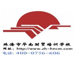 珠海助理会计师培训推荐就业找日升学校