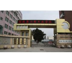 福建第二轻工业学校室内设计专业限定人数报名