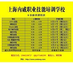 上海数据库管理员培训 数据库DBA暑期培训班