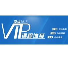 普明2016考研VIP辅导课程