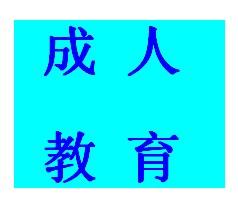 云南财经大学成人教育——提升学历的最佳选择