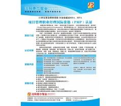 沈阳PMP国际项目管理师