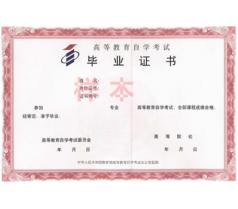 本科-会计-辽宁师范大学
