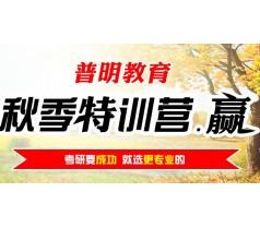 2015考研秋季高分密训营热招中!