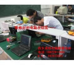 9月1日电脑维修培训新班 宝安电脑维修培训