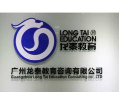 广州人际关系培训课程
