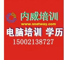 上海计算机操作员培训,在上海学操作员要多少钱?
