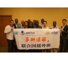 联合国授权-国际汉语教师高级研修班2015年6月周日班