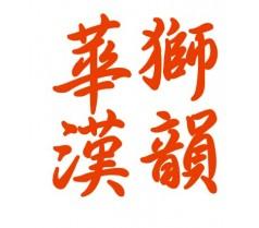 联合国语言培训项目(国际汉语教师)精品班10月开班
