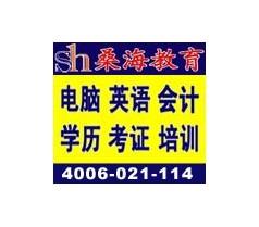 上海大专本科学历培训,轻松学习,毕业无忧,好口碑选桑海教育