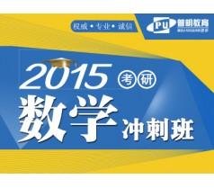 2015考研数学冲刺班(6.5折特惠)