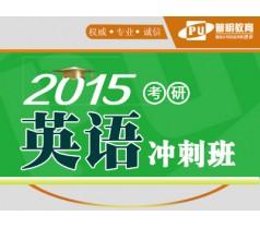 2015考研英语冲刺班(6.5折特惠)