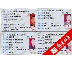 安监局特种作业操作证IC卡名称 操作证怎样复检 ic卡费用