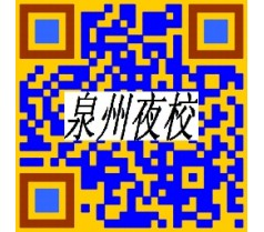 华侨大学---电子商务专业
